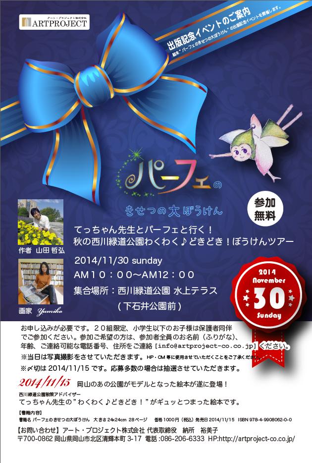 スクリーンショット 2014-10-31 07.49.42